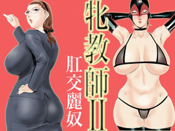 Jinsukeya Jinsuke Female Teacher 1 2 3 English Hentai Manga Doujinshi
