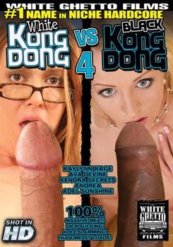 White Kong Dong Vs Black Kong Dong 4 (2014)