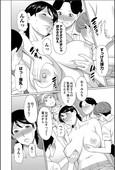 [Takasugi Kou] Mitsu ni Muragaru Mushi Ch.2